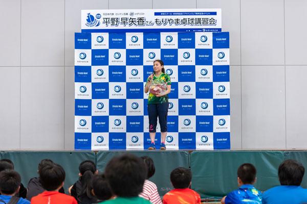 平野早矢香さんとお楽しみ抽選会