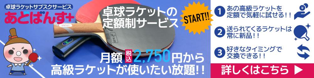 卓球ラケットサブスクサービスあどばんす+ サービススタート!