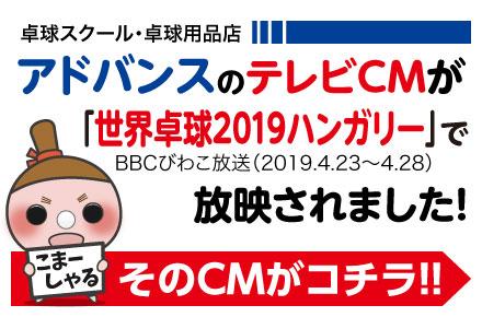 アドバンスのテレビCMが「世界卓球2019ハンガリー・BBCびわこ放送(2019.4.23〜4.28)」で放映されました!そのCMがコチラ!!