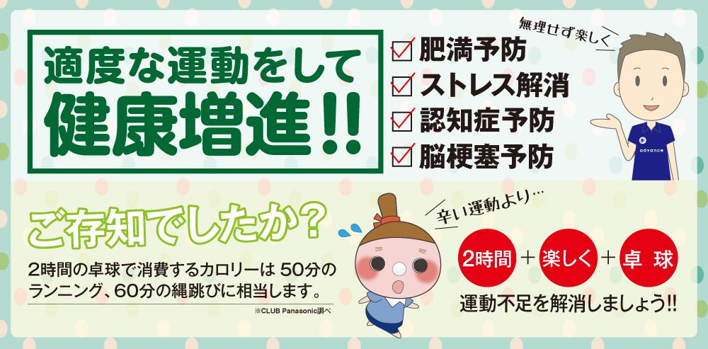 適度な運動をして健康増進!!