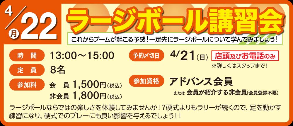 4月22日(月)13:00〜15:00 定員8名 ラージボール講習会