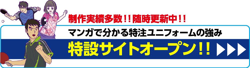 特注ユニフォーム特設サイトオープン!