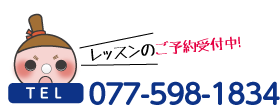 レッスンのご予約受付中 TEL/FAX 077-598-1834