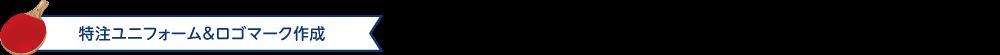 オリジナルユニフォーム&ロゴマーク制作