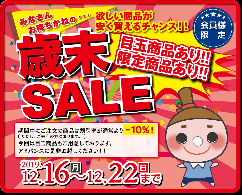 2019アドバンス歳末SALE開催!!:12月16日(月)〜12月22日(日)まで
