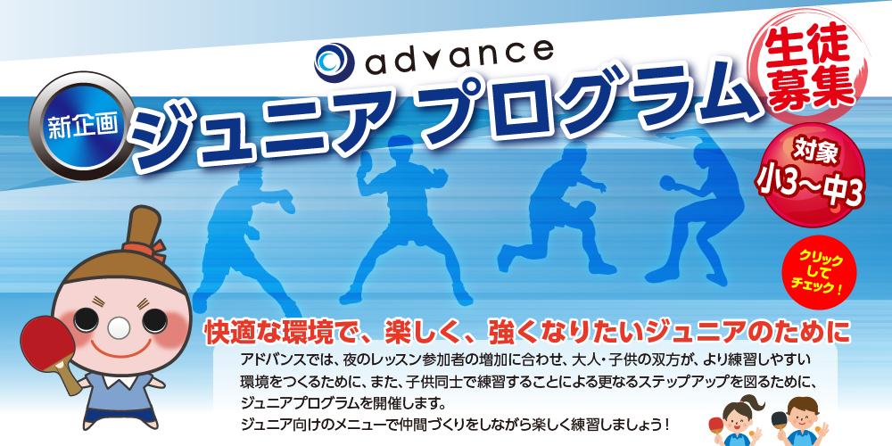 新企画 アドバンス ジュニアプログラム 生徒募集! 対象小3〜中3 2016年1月よりスタート!