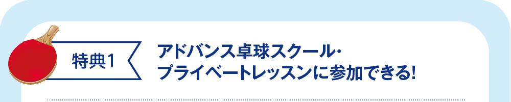 特典1 アドバンス卓球スクール・プライベートレッスンに参加できる!