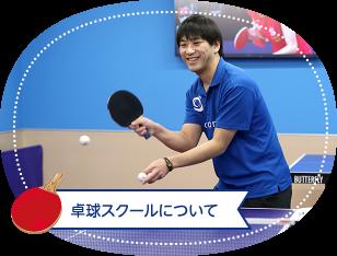 卓球スクールについて