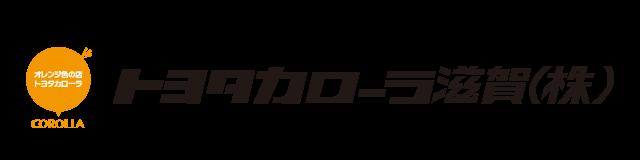 トヨタカローラ滋賀株式会社