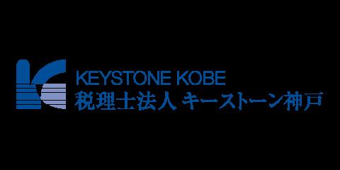 税理士法人キーストン神戸