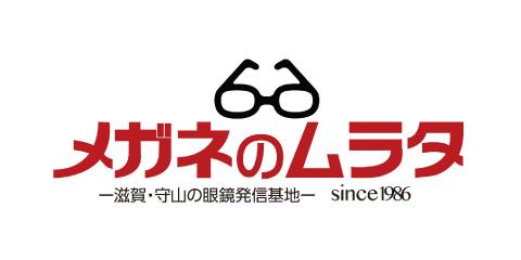 メガネのムラタ