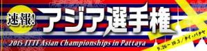 TopCenter_SOKUHOU_AsianChampionships2015