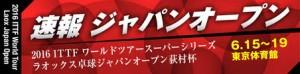 TopCenter_SOKUHOU_2016JapanOpen