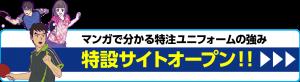 bnr_tokusetsu