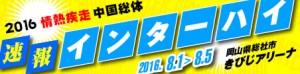 NewsTopRight_SOKUHOU_INTERHIGH2016